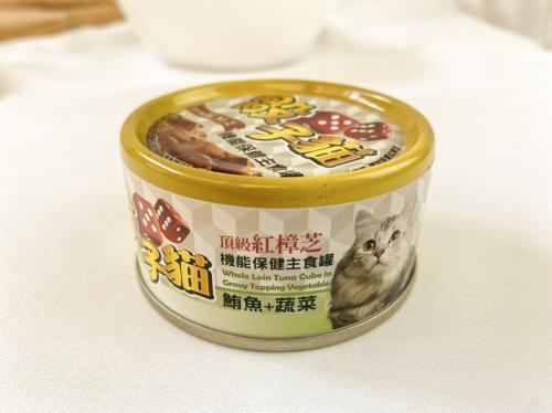 骰子貓紅樟芝主食貓罐80g(鮪魚+蔬菜)