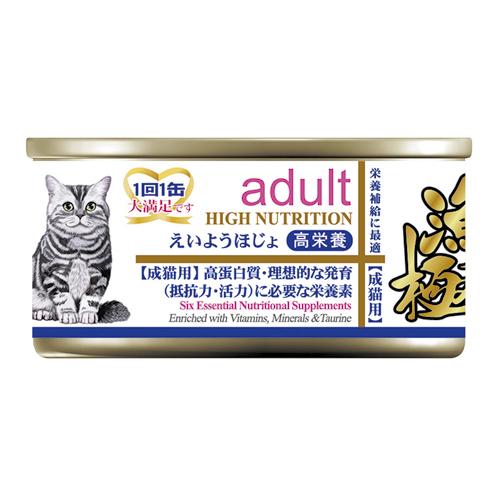 AD營養罐-成貓