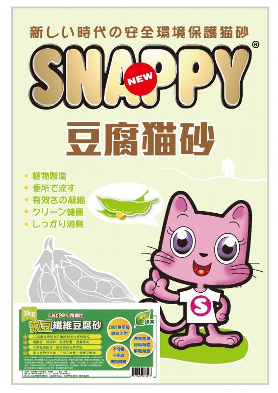 豌豆纖維豆腐砂_綠茶